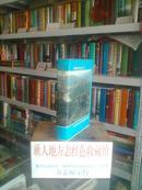 安徽省地方志系列丛书-----------巢湖市地方志系列-----------【含山县志】---------虒人永久珍藏
