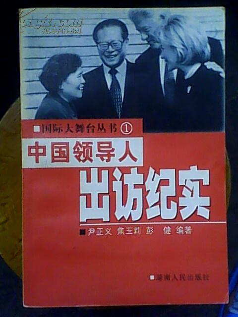 国际大舞台丛书(1——8)(仅8000册)
