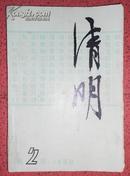 清明(文学季刊) 1980.2