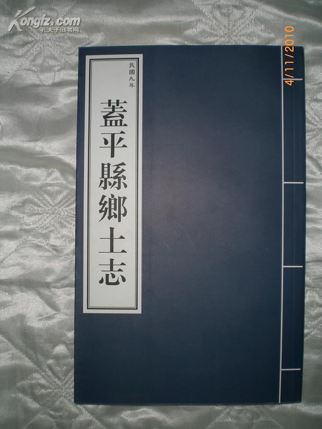 盖平县乡土志(民国九年版)(辽宁旧方志・营口卷之三)(16开影印本)