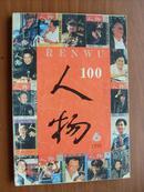 人物(1996年第6期)总第100期