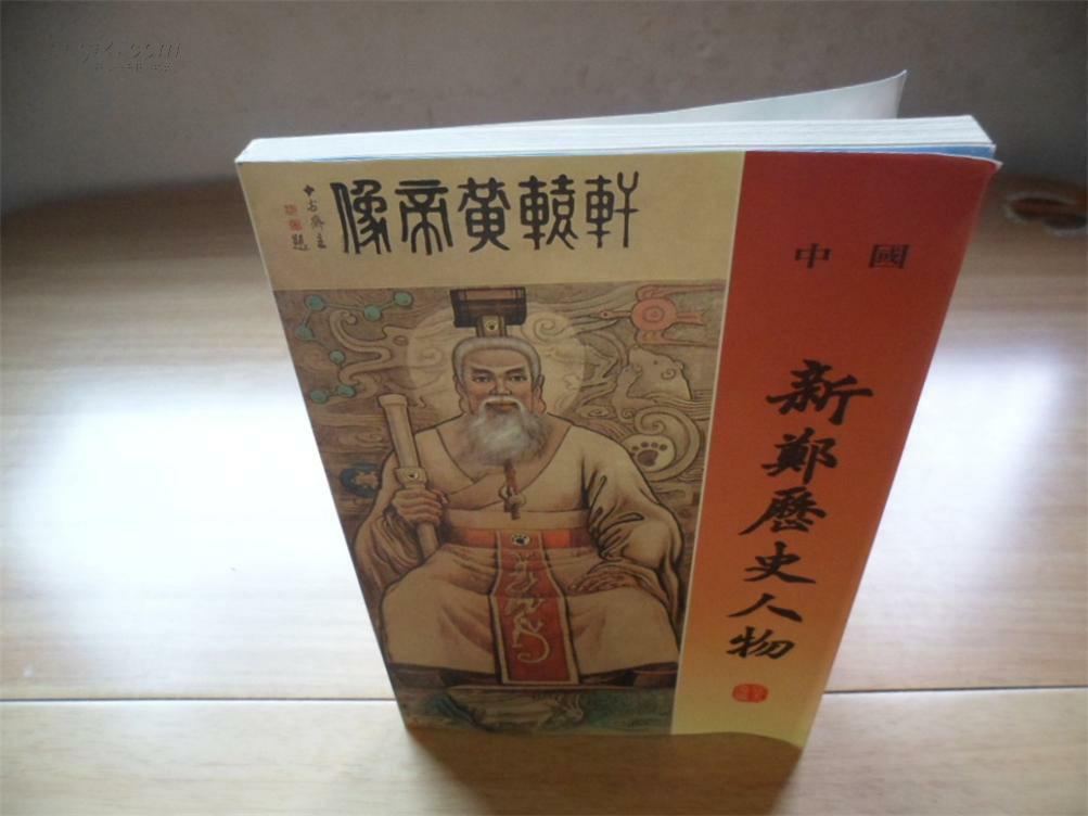 中国新郑历史人物