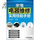 家用电器维修资料集锦(2书+19张DVD)套装