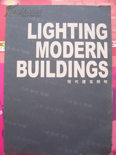 现代建筑照明