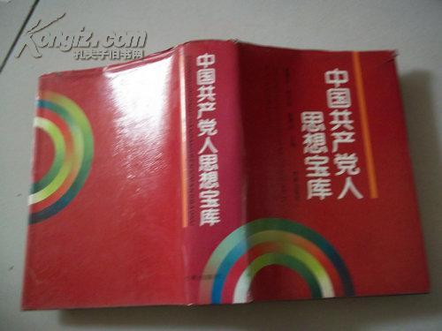 中国共产党人思想宝库 馆藏书