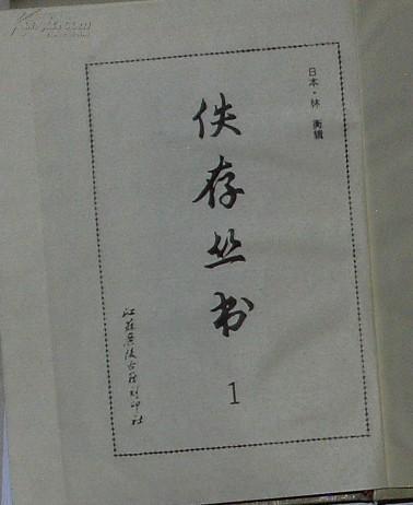 佚存丛书(全十册)