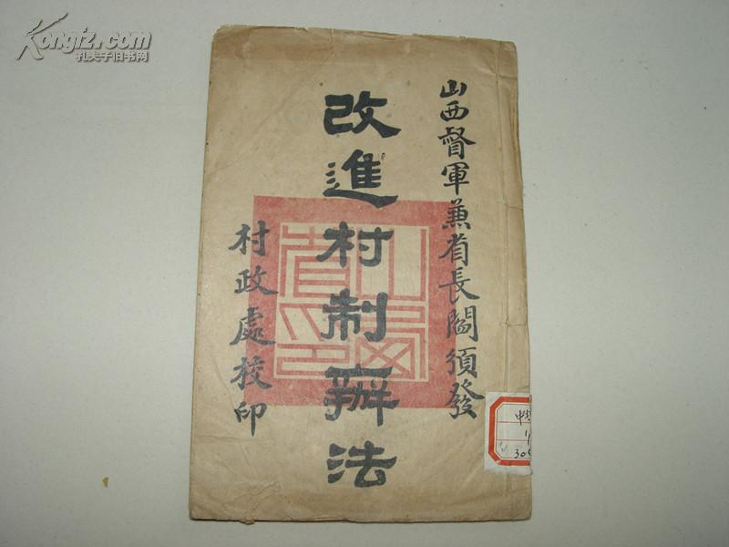 【民国】 山西督军兼省长阎锡山  《改进村制办法》  线装38面