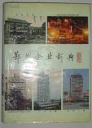 郑州企业辞典