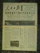 329.人民日报-康生追悼大会,1975年12月22日,规格4开1-4版,9品。