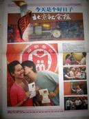 北京社会报北京奥运会开幕号外   百年好合 结婚 【老报纸收藏10】