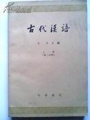 古代汉语【第二分册 上册】