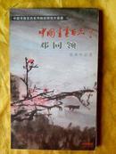 中国书画百杰系列邮政明信画册---中国书画百杰--邓同领国画作品选【22张全】J
