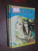 尼罗河女儿 第十卷 (1-5)