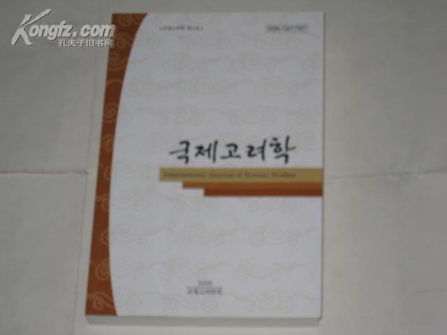 국제 고려학   13韩文 国际高丽学第13辑(2009年出版)
