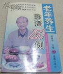 老年养生食谱250例