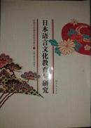 日本语言文化教育与研究