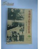 一九一五-一九七六:毛泽东人际交往实录