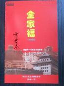 著名作家叶广苓签名北京人艺话剧《全家福》节目单