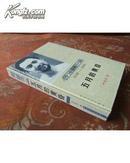 精装本【中国小说50强 1978-2000年】《男人还剩下什么 》《请女人猜谜》《八月之旅》《长征》 (4种合售,也可分售) 私藏近十品印量少!