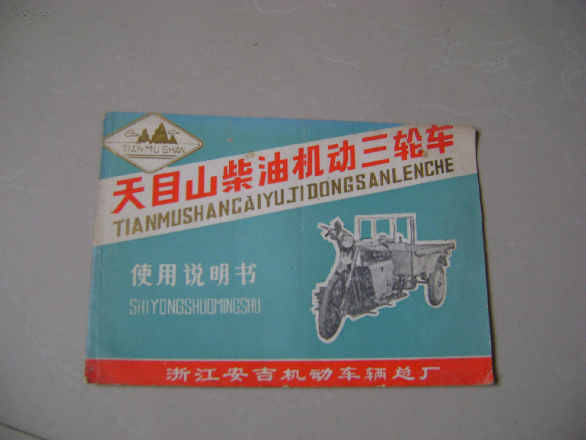 天目山柴油机动三轮车使用说明书
