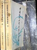 中国现代文学史参考资料(上下全两册)包邮