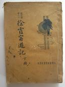 徐霞客游记(下册)