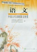 高中语文课本选修教材-中国古代诗歌散文欣赏/人教版新课程标准