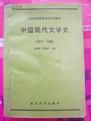中国现代文学史(1917-1986)