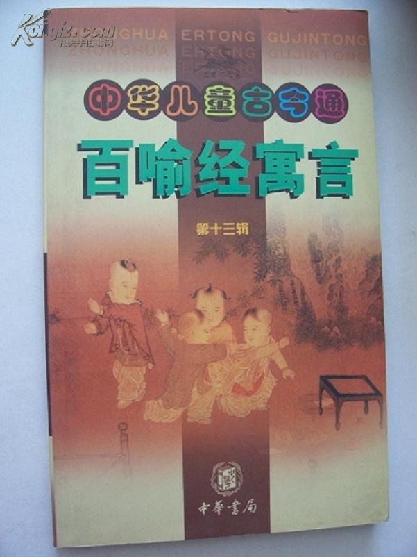 中华儿童古今通第十三辑《百喻经寓言》