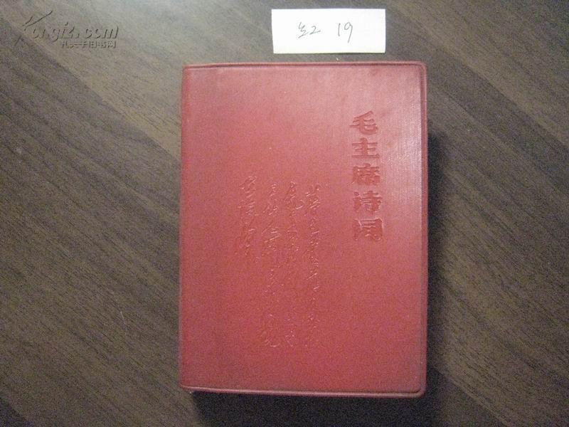 红19   毛主席诗词(黑白13,手书18,谱曲33)