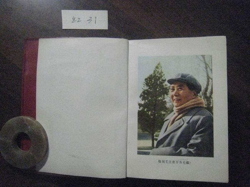 红31   毛主席诗词(彩像12,黑白11,手书21)