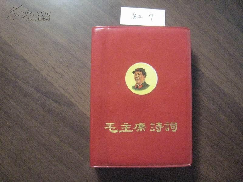 红7  毛主席诗词(注释)(彩像14,黑白18 ,手书23,地图2)