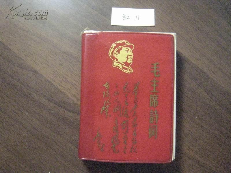红11   毛主席诗词解释(彩像1,3,黑白4,手书17,林题1,谱曲32,地图5)