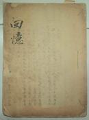 施方白化名方天权,江苏启东人,同盟会会员,中国国民党早期党员 稿本 《回忆》