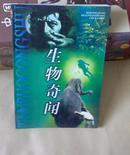 探索丛书(人类之谜、动物之谜、科学奇葩、生物奇闻、自然奇观、文明奇迹,6本合售)