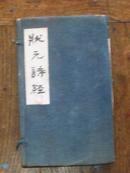 状元诗经(8卷,四本,全)