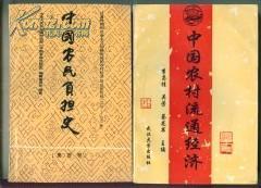中国农村流通经济      ---- 【包邮-挂】