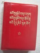 藏文版:毛主席语录 毛主席的五篇著作 毛主席诗词(毛像林题全)