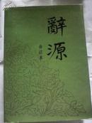 辞源【修订本,1——4合订本】