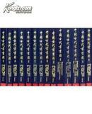 (正版现货)中国古代书画图目 全24册