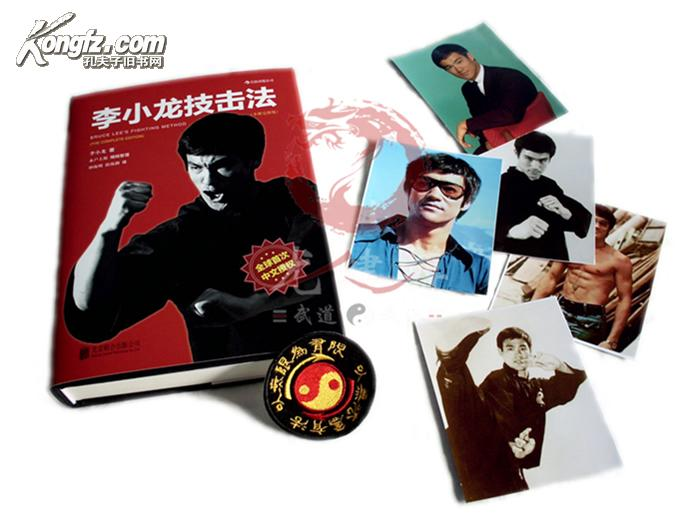 全新中文完整精装版 李小龙技击法 权威截拳道教程