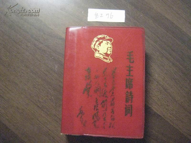 红76  毛主席诗词(注释)(彩像12,黑白25,手书16,谱曲34)
