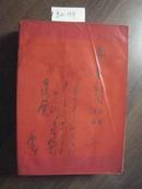 红99    毛主席诗词·讲解选编(彩像6,黑白36,手书23)