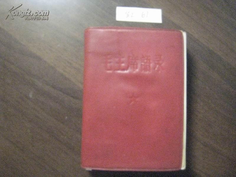 红61  毛主席诗词(注解)(彩像14,林像1,黑白16,手书14,江像1,林题1,地图2)