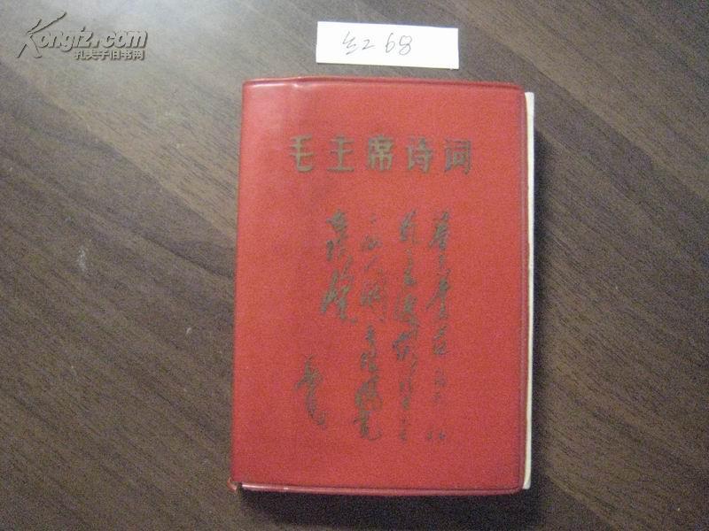 红68   毛主席诗词(注释)(黑白2,手书18)