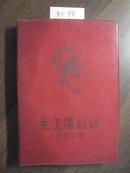 红98 毛主席诗词(注释汇集)(彩像1,黑白4,手书25,林题1)
