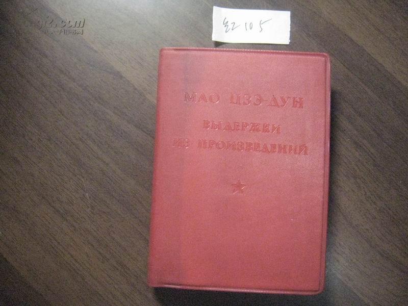 红105  毛主席语录·俄文版(有毛主席像、林题)