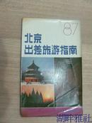 北京出差旅游指南  【尹阳等编   1987年一版一印】