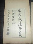 线装书 -《吕观文进庄子义》  陈任中 十卷 民国二十三年印行  一册全