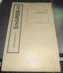线装书 - 《古今图书集成考证》 中华书局影印 八册